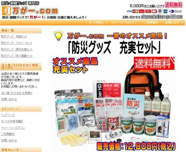 new_mangaichi