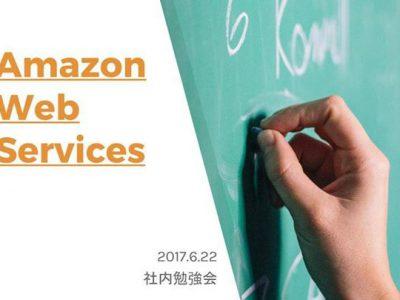 2017.6.22【社内勉強会】AmazonWebServices