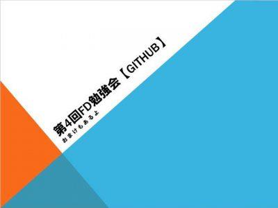 2017.11.28【社内勉強会】GitHub