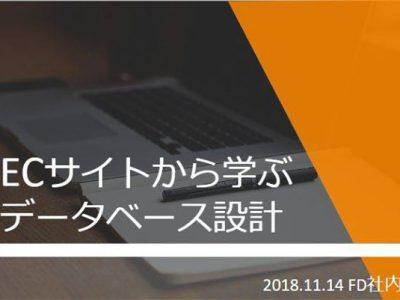 2018.11.14【社内勉強会】ECサイトから学ぶデータベース設計