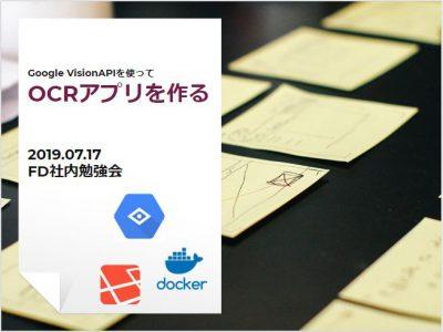2019.07.17【社内勉強会】OCRアプリを作る